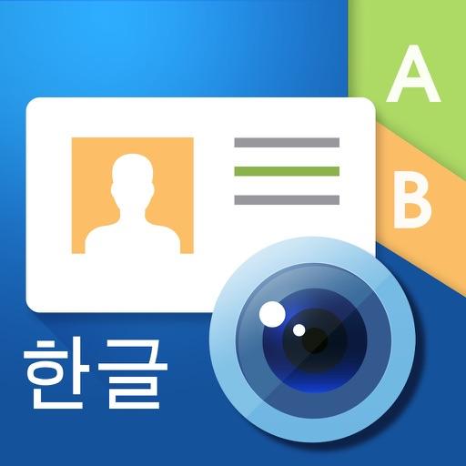 WorldCard Mobile (한국어 버전)