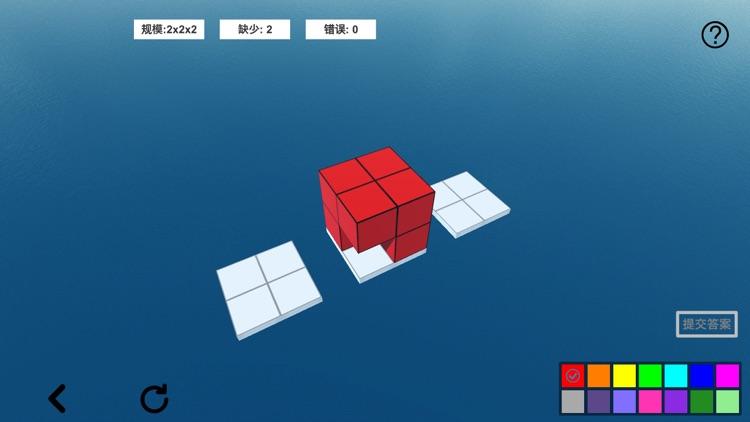 空间想象力2-spatial thing screenshot-4