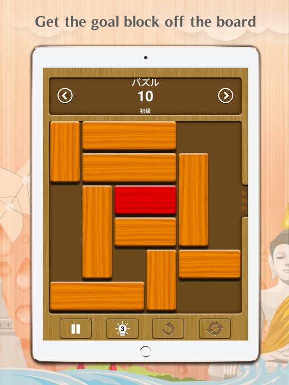 ブロックパズル - Unblock Meのおすすめ画像1