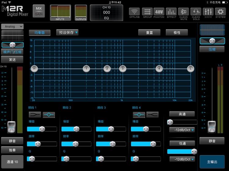 M12R Digital Mixer screenshot-4