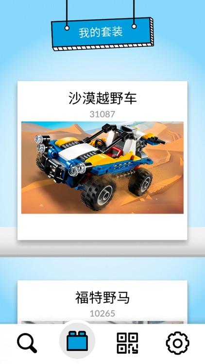 乐高®拼搭指引 screenshot-3
