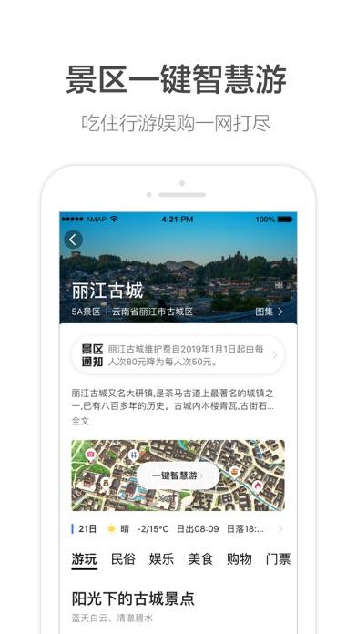 Screenshot for 高德地图-精准地图,导航出行必备 in Indonesia App Store