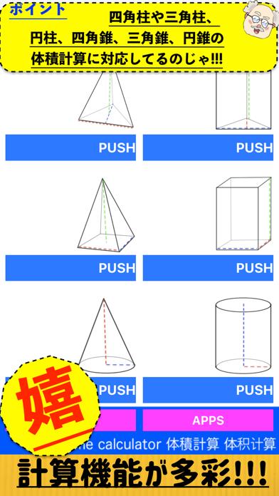体積計算アプリ~Volume calculator~のおすすめ画像7