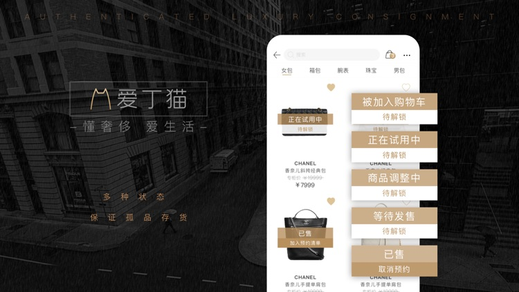 爱丁猫-专业奢侈品鉴定寄卖平台 screenshot-5