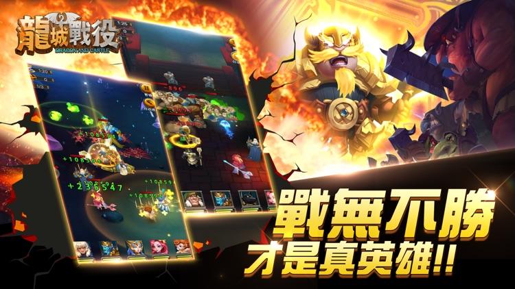 龍城戰役 screenshot-0