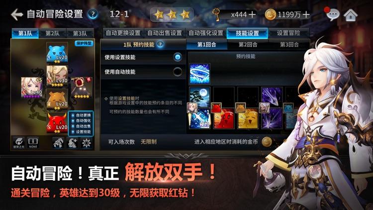 十二战纪: 亚洲人气手游 screenshot-5