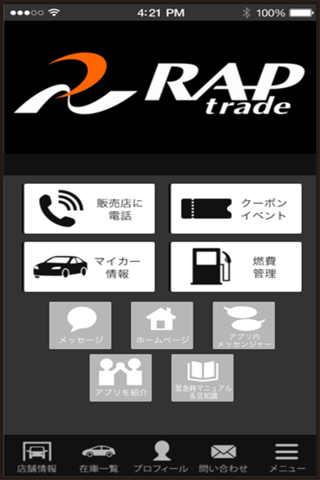 RAP trade (有)ラップトレード - náhled