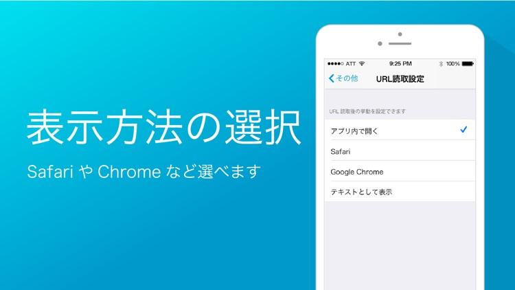 QRコードリーダー - バーコードリーダー読み取りアプリ screenshot-4