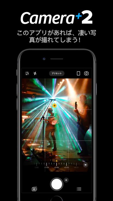 Camera+ 2 ScreenShot1
