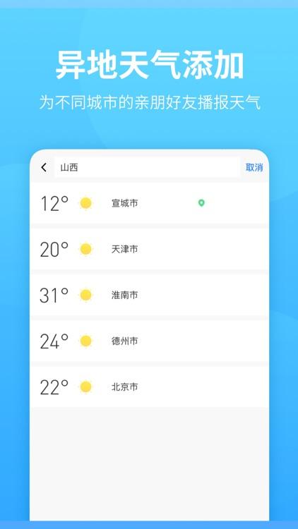 惠天气-分钟级精准未来天气预报 screenshot-4