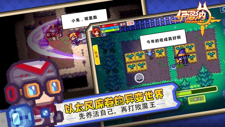 伊洛纳 screenshot-1