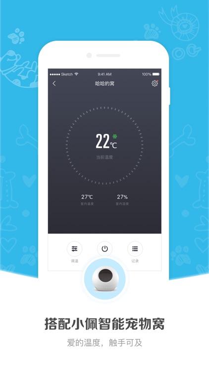 小佩宠物 ( PETKIT ) - 科技养宠新生活 screenshot-3