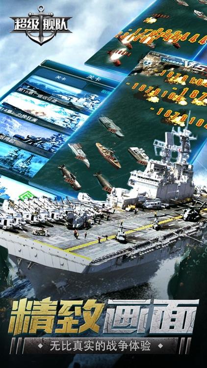 超级舰队-战争策略手游 screenshot-3