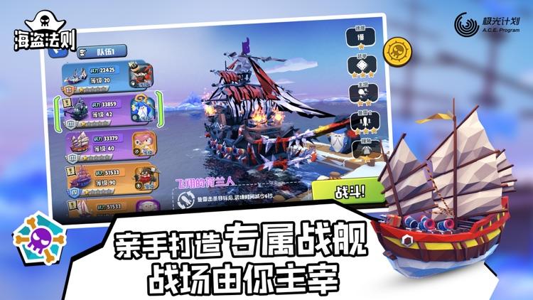 海盗法则-全新5v5休闲欢乐海战 screenshot-3