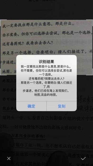 V2see-可以OCR的二维码生成器 app image