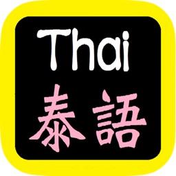 คัมภีร์ไบเ 泰语圣经 Thai Bible