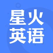 星火英语-英语四级、英语六级学习工具