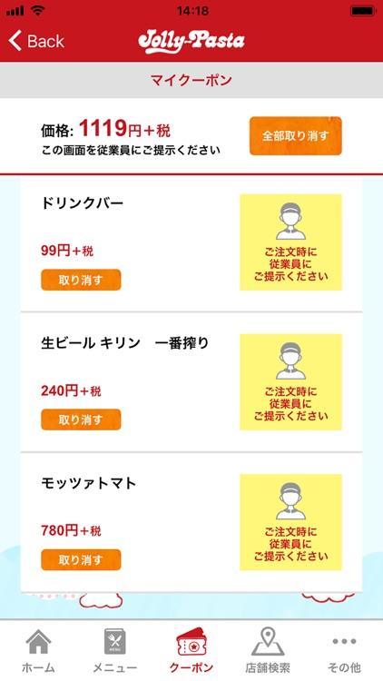 ジョリーパスタ-JollyPasta-お得なクーポンアプリ screenshot-4