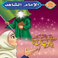 الإمام الشاهد
