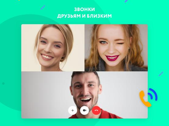 Screenshot #4 pour Одноклассники: социальная сеть
