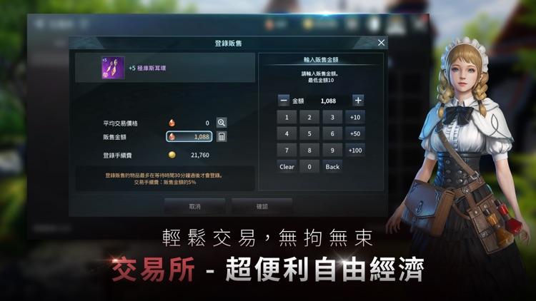 V4:跨界戰 screenshot-6