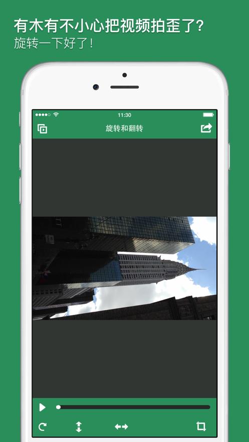 旋转视频 - (Video Rotate And Flip) App 截图