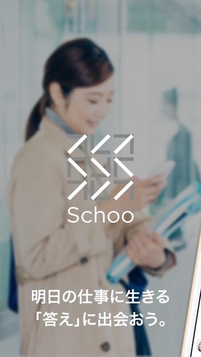 Schoo(スクー) - ライブ動画で学べるアプリのおすすめ画像1