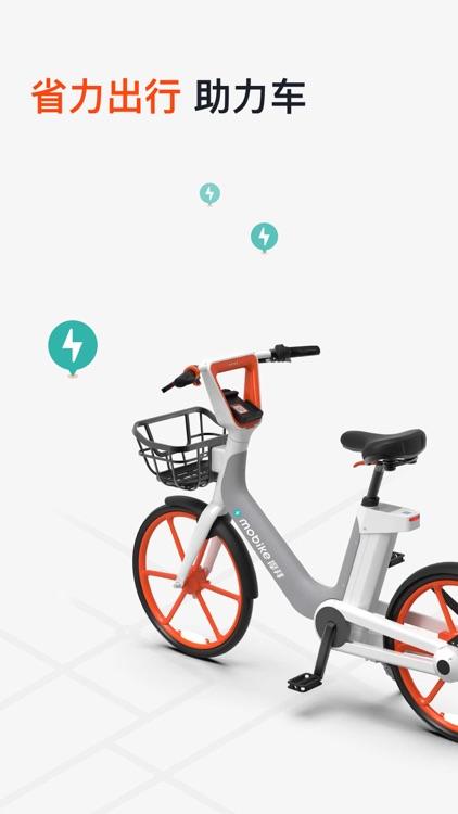 摩拜单车-好骑可靠的共享单车 screenshot-3