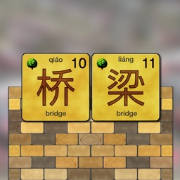 Bridges - Mandarin Chinese