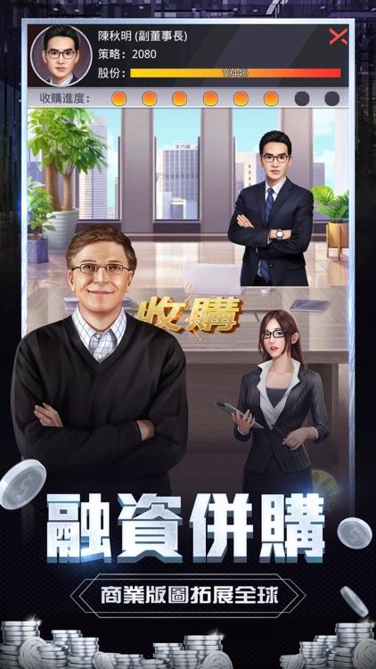 金融教父 screenshot-5