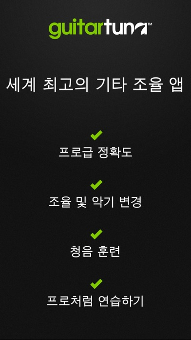 GuitarTuna: 기타 조율 튜너 for Windows