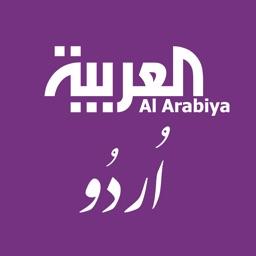 Al Arabiya Urdu / اردو