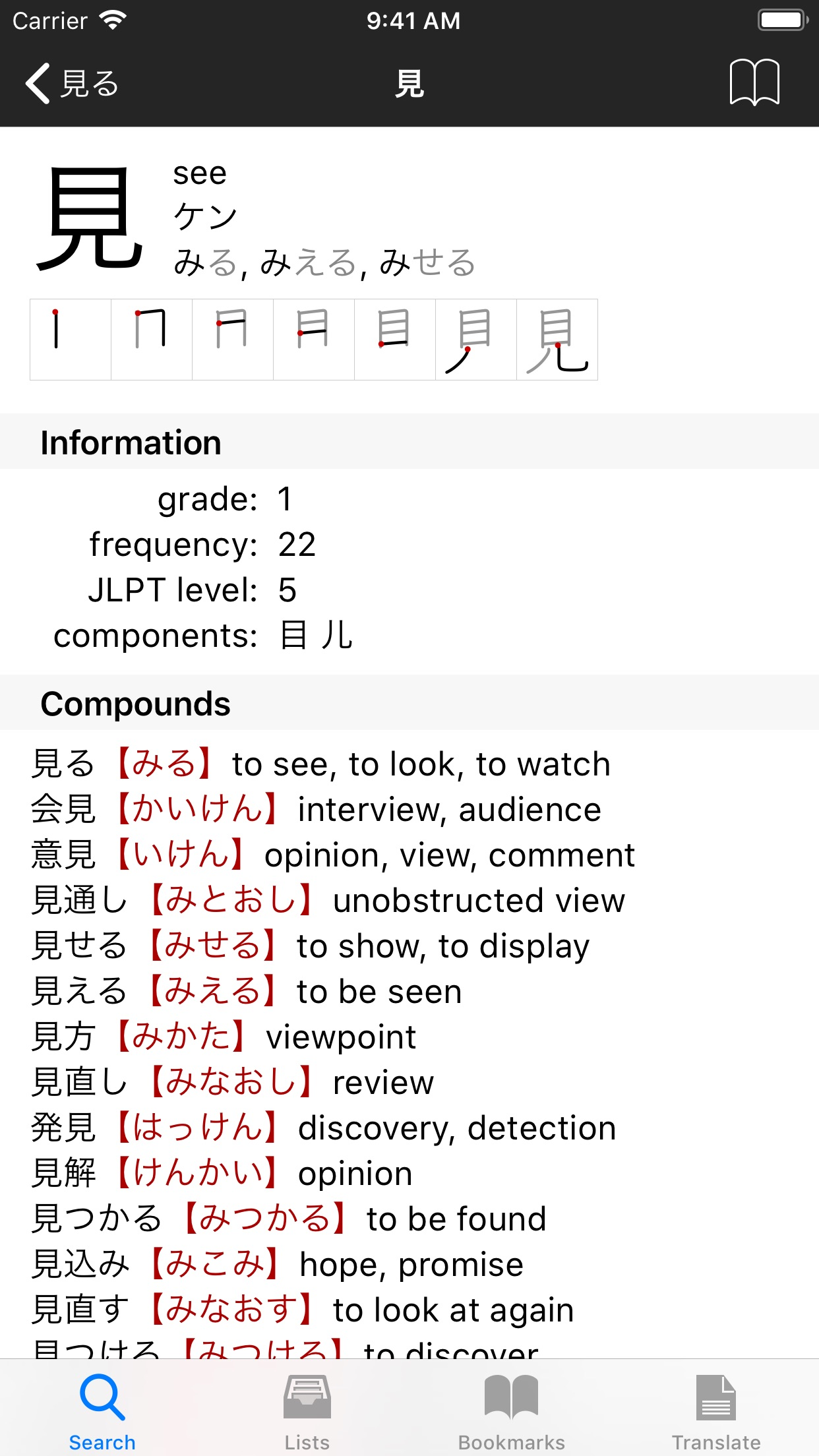 Midori (Japanese Dictionary) Screenshot