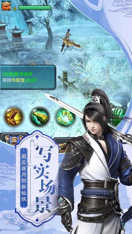 剑荡武林-正版国风武侠游戏 screenshot-4