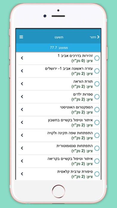 מכללת סכנין Screenshot 2
