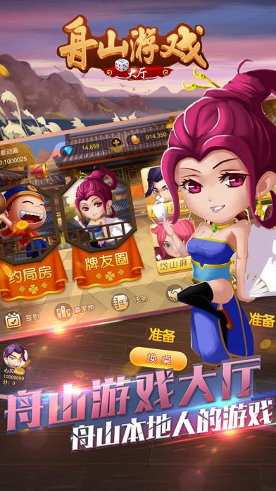 舟山清墩-游戏大厅 screenshot one