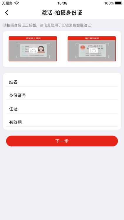 长银消费金融 screenshot-3