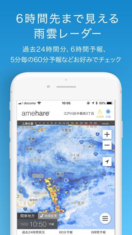 amehare〈アメハレ〉 screenshot-4