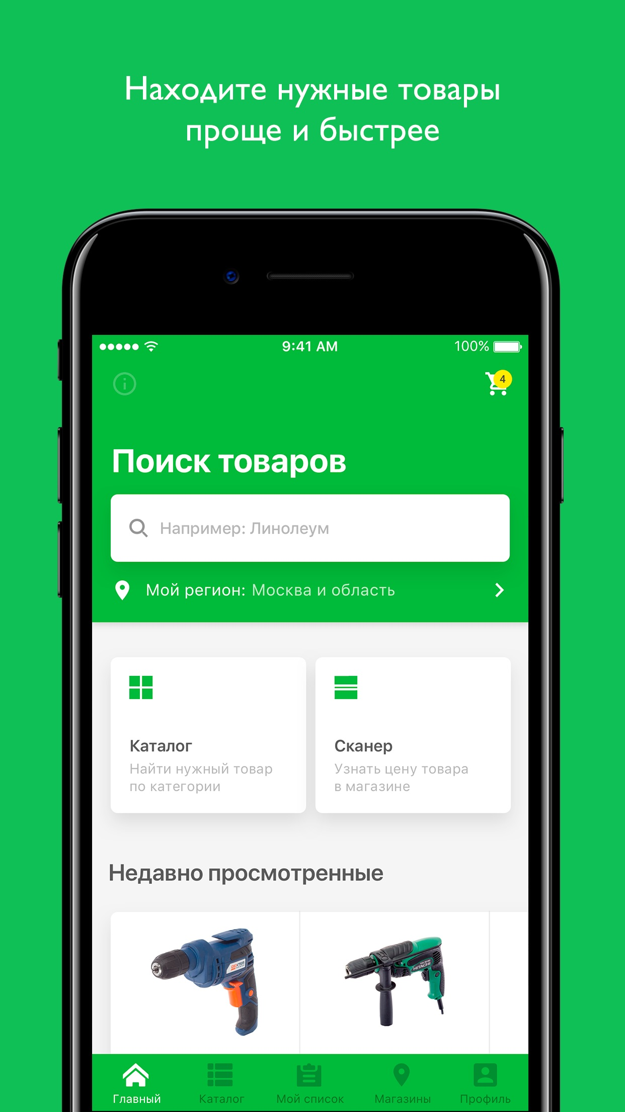 Леруа Мерлен Screenshot