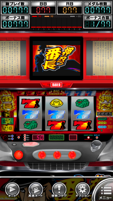 [パチスロ] 押忍!番長 screenshot1