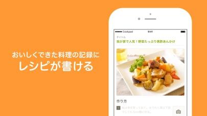 다운로드 レシピはクックパッド - 料理を楽しみにするレシピ検索アプリ Android 용