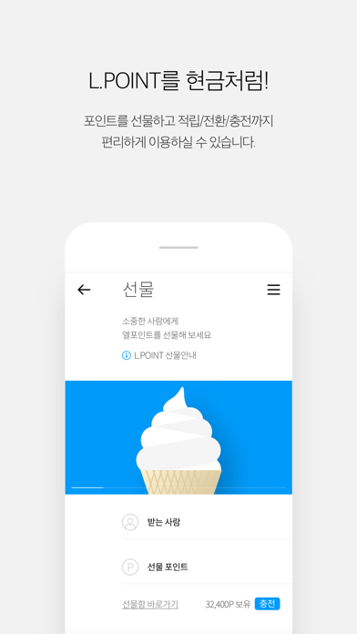 L.POINT - 엘포인트 for Windows