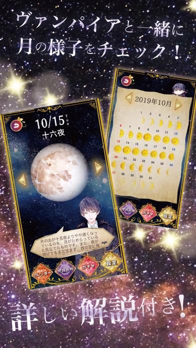 月とヴァンパイア〜イケメン吸血鬼と一緒に見る月の満ち欠け〜のおすすめ画像1