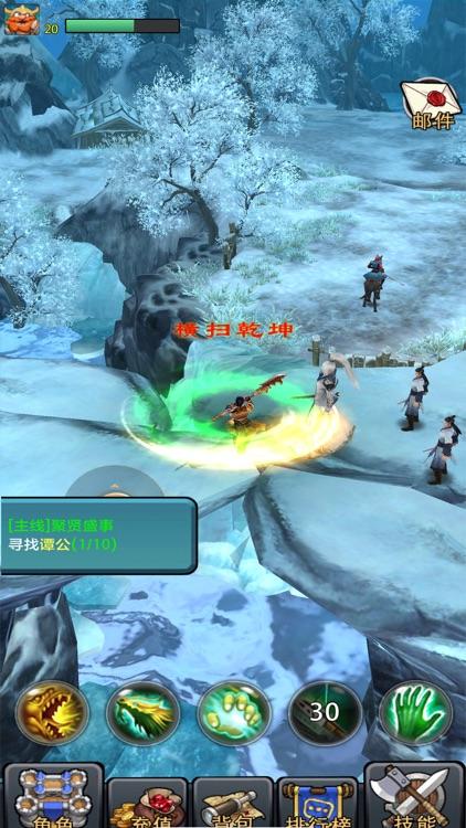 剑荡武林-正版国风武侠游戏 screenshot-9