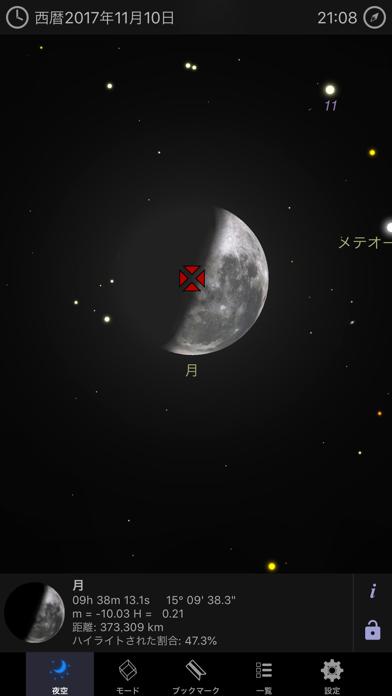 天文学 3D Pro ScreenShot3