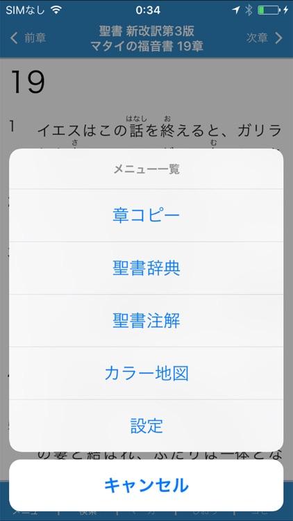 聖書 新改訳 第3版 screenshot-3