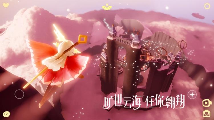 光·遇 screenshot-4