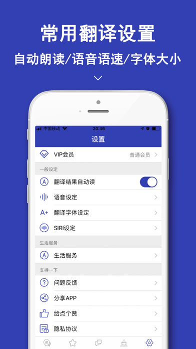 蒙语翻译官-内蒙古旅游蒙语学习翻译器のおすすめ画像5