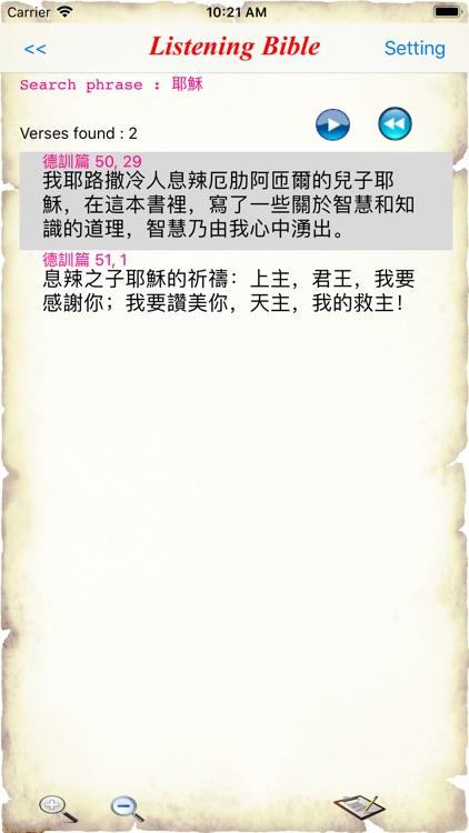Chinese Catholic Bible screenshot-4