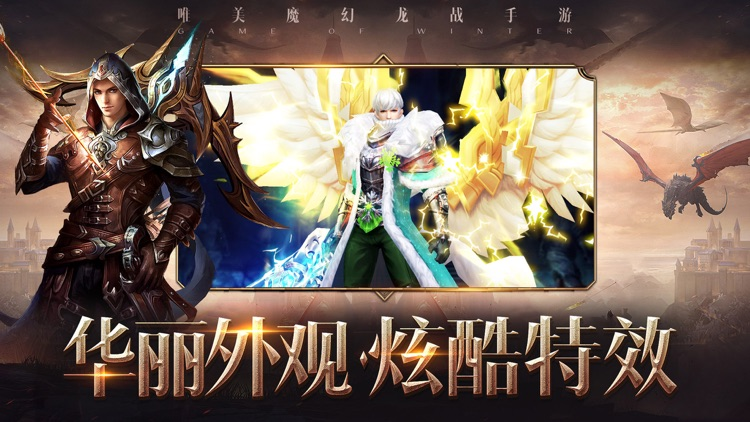 黑龙觉醒-史诗战场,决战打响 screenshot-3